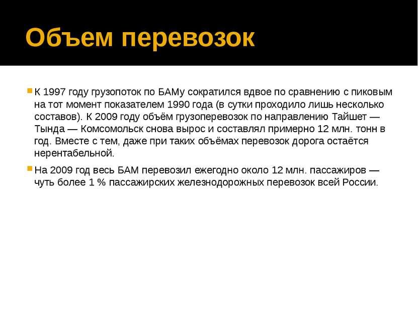 Объем перевозок К 1997 году грузопоток по БАМу сократился вдвое по сравнению ...
