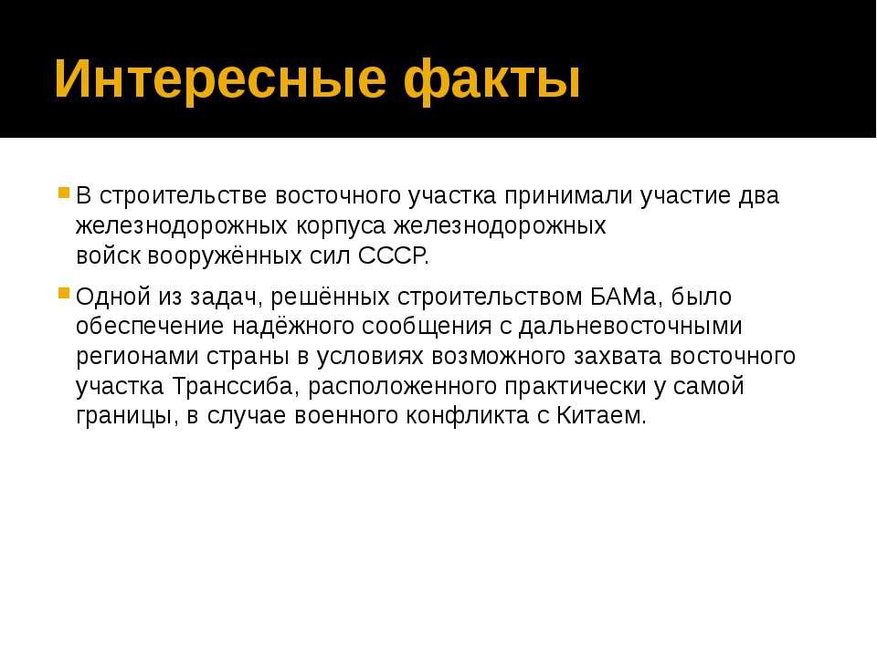 Интересные факты В строительстве восточного участка принимали участие два жел...
