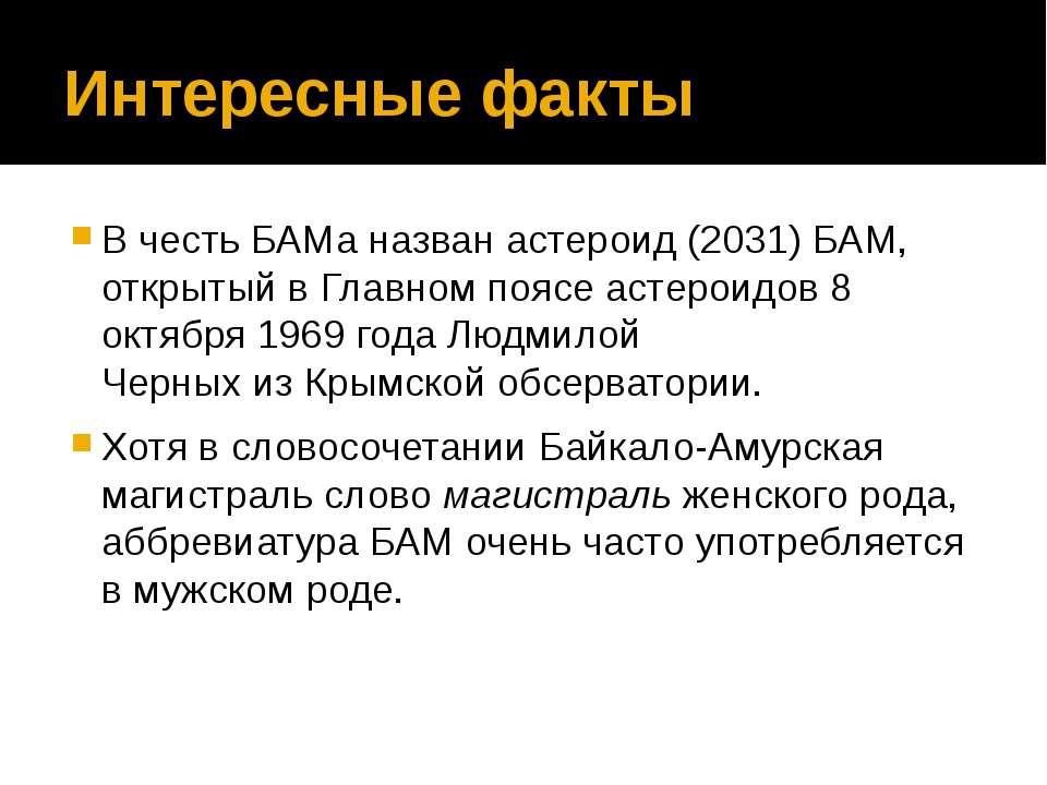 Интересные факты В честь БАМа назван астероид(2031) БАМ, открытый вГлавном ...