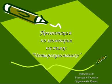 """Презентация по геометрии на тему: """"Четырехугольники"""" Выполнила: Ученица 8-б к..."""
