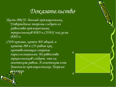 Доказательство Пусть ABCD- данный прямоугольник. Утверждение теоремы следует ...
