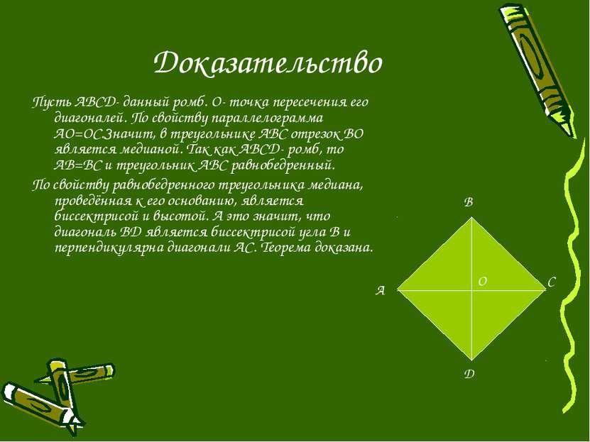 Доказательство Пусть ABCD- данный ромб. О- точка пересечения его диагоналей. ...