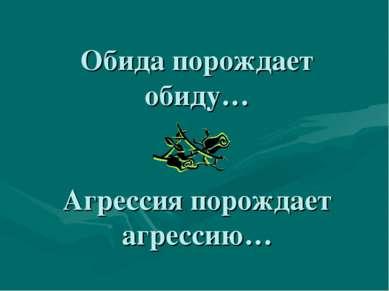 Обида порождает обиду… Агрессия порождает агрессию…