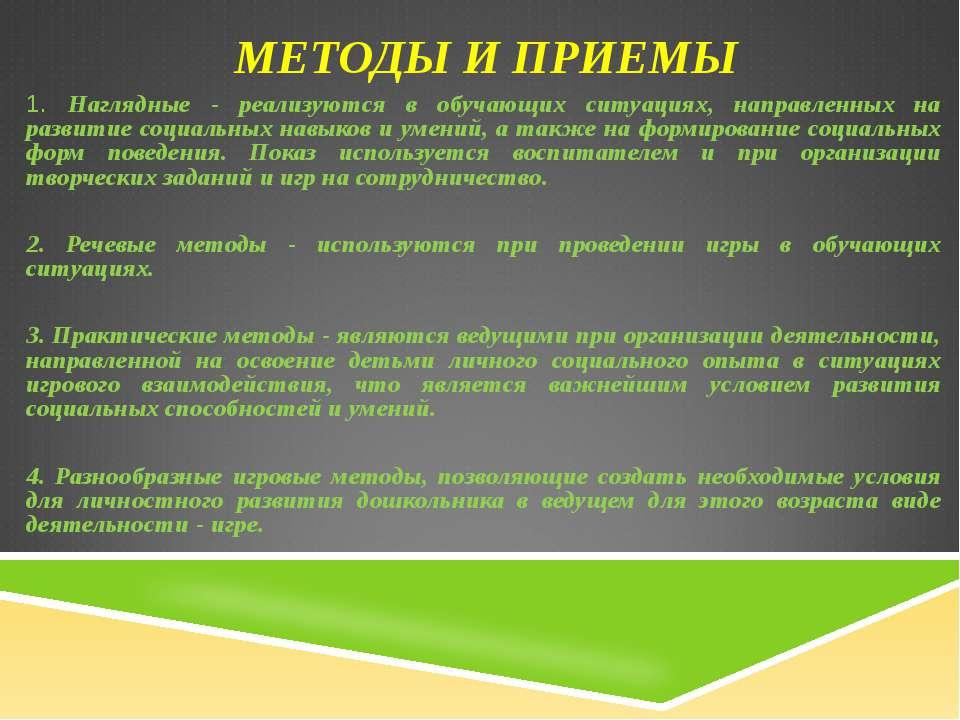 МЕТОДЫ И ПРИЕМЫ 1. Наглядные - реализуются в обучающих ситуациях, направленны...