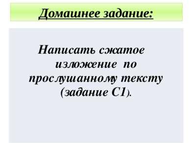 Домашнее задание: Написать сжатое изложение по прослушанному тексту (задание ...