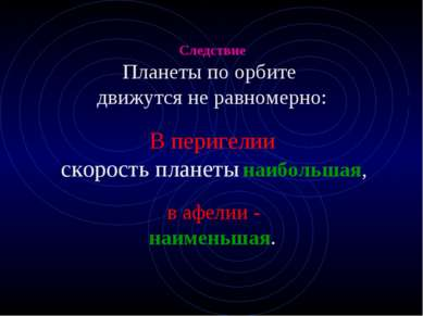 Следствие Планеты по орбите движутся не равномерно: В перигелии скорость план...