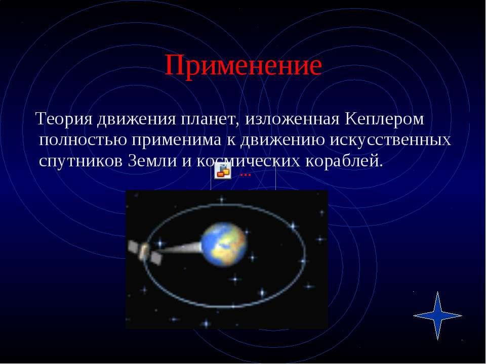 Применение Теория движения планет, изложенная Кеплером полностью применима к ...