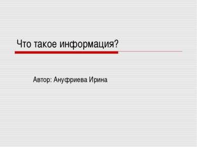 Что такое информация? Автор: Ануфриева Ирина