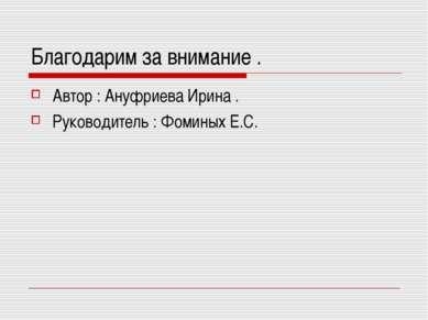 Благодарим за внимание . Автор : Ануфриева Ирина . Руководитель : Фоминых Е.С.
