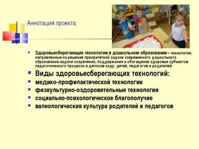 Аннотация проекта: Здоровьесберегающие технологии в дошкольном образовании – ...