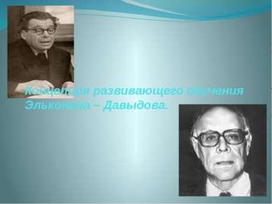 Концепция развивающего обучения Эльконина – Давыдова.