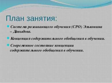 План занятия: Система развивающего обучения (СРО) Эльконина – Давыдова. Конце...