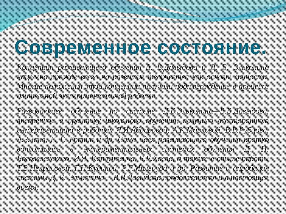 Современное состояние. Концепция развивающего обучения В. В.Давыдова и Д. Б. ...
