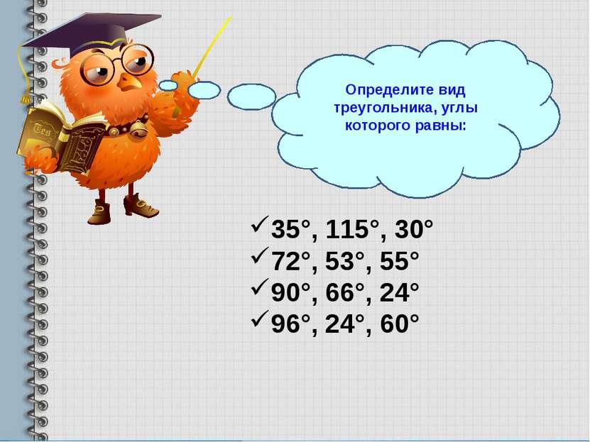 Определите вид треугольника, углы которого равны: 35°, 115°, 30° 72°, 53°, 55...