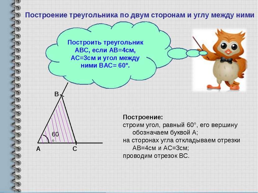 Построение треугольника по двум сторонам и углу между ними Построить треуголь...