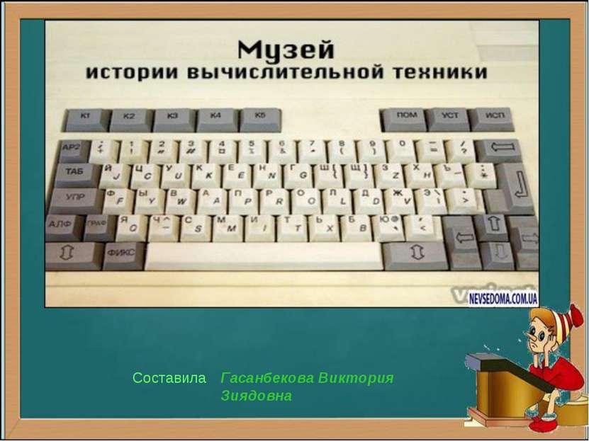 Составила Гасанбекова Виктория Зиядовна