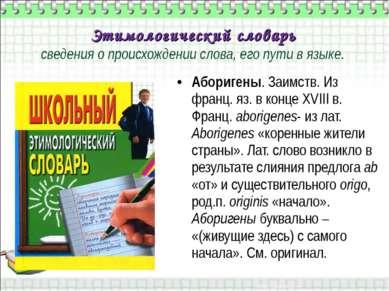 Этимологический словарь сведения о происхождении слова, его пути в языке. Або...