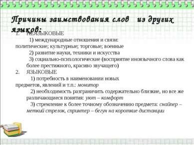 Причины заимствования слов из других языков: НЕЯЗЫКОВЫЕ 1) международные отно...