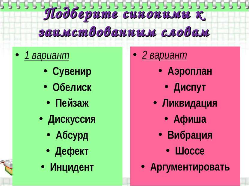 Подберите синонимы к заимствованным словам 1 вариант Сувенир Обелиск Пейзаж Д...
