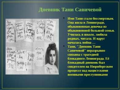 Дневник Тани Савичевой Имя Тани стало бессмертным. Она жила в Ленинграде, обы...