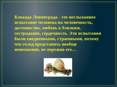 Блокада Ленинграда - это неслыханное испытание человека на человечность, дост...
