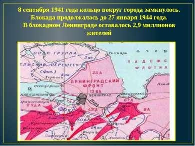 8 сентября 1941 года кольцо вокруг города замкнулось. Блокада продолжалась до...