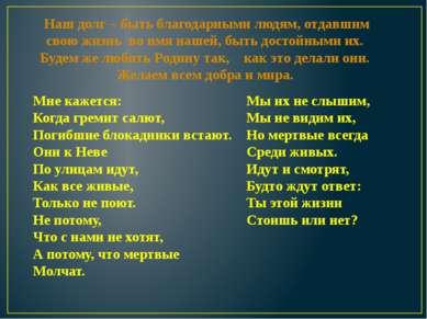 Наш долг – быть благодарными людям, отдавшим свою жизнь во имя нашей, быть до...