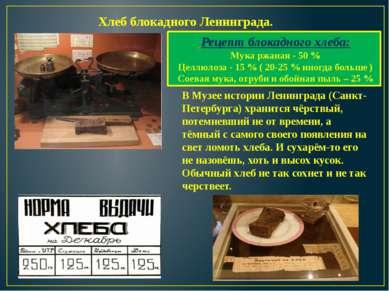 Хлеб блокадного Ленинграда. Рецепт блокадного хлеба: Мука ржаная - 50 % Цел...