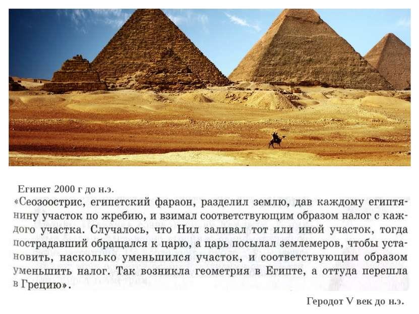 Египет 2000 г до н.э. Геродот V век до н.э.
