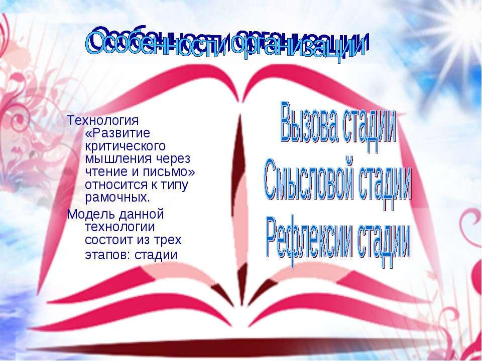 Технология «Развитие критического мышления через чтение и письмо» относится к...