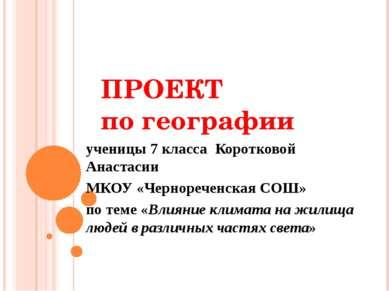 ПРОЕКТ по географии ученицы 7 класса Коротковой Анастасии МКОУ «Чернореченска...