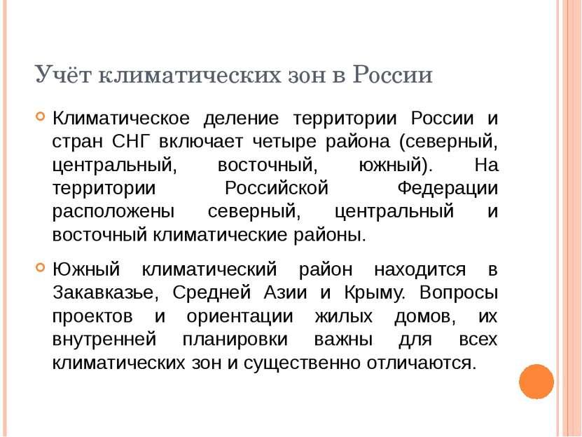 Учёт климатических зон в России Климатическое деление территории России и стр...