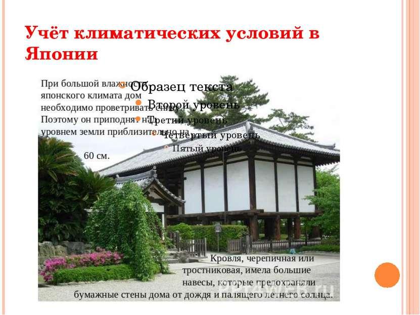 Учёт климатических условий в Японии