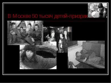 В Москве 50 тысяч детей-призраков