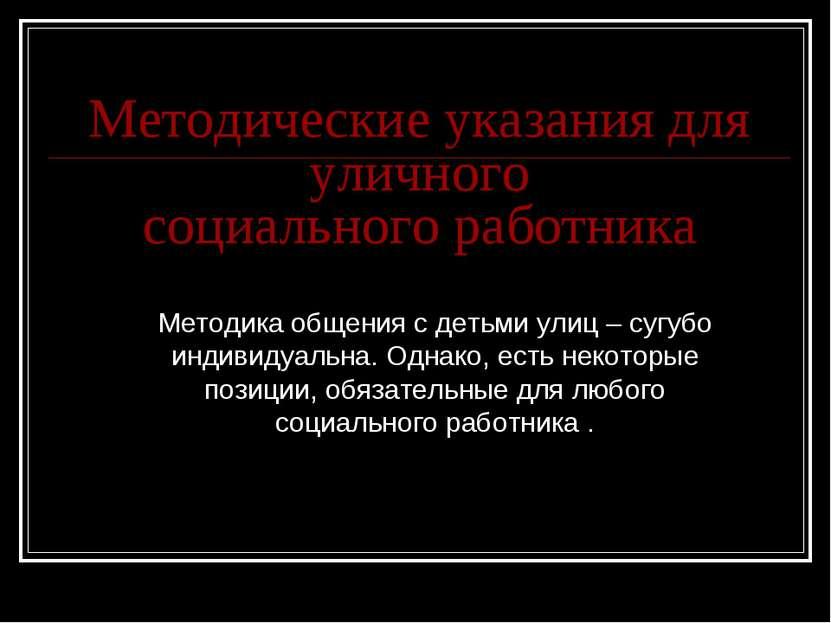 Методические указания для уличного социального работника Методика общения с д...