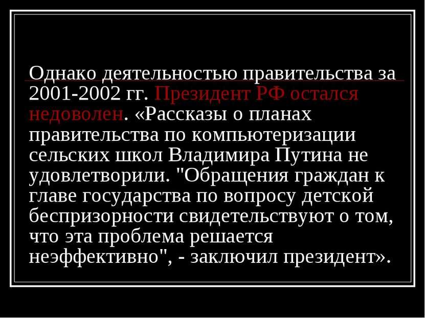 Однако деятельностью правительства за 2001-2002 гг. Президент РФ остался недо...