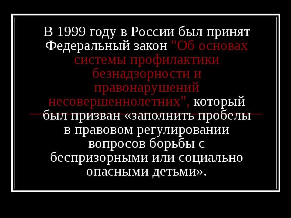 """В 1999 году в России был принят Федеральный закон """"Об основах системы профила..."""
