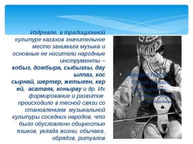 Издревле, втрадиционной культуре казаховзначительное место занимала музыка ...