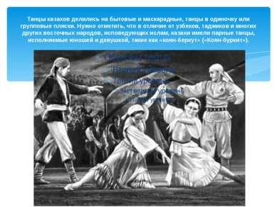 Танцы казахов делились на бытовые и маскарадные, танцы в одиночку или группов...