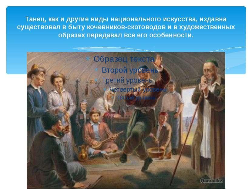 Танец, как и другие виды национального искусства, издавна существовал в быту ...