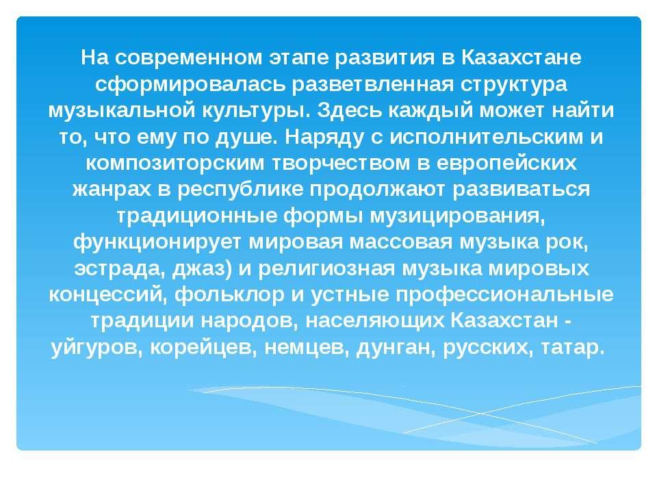 На современном этапе развития в Казахстане сформировалась разветвленная струк...