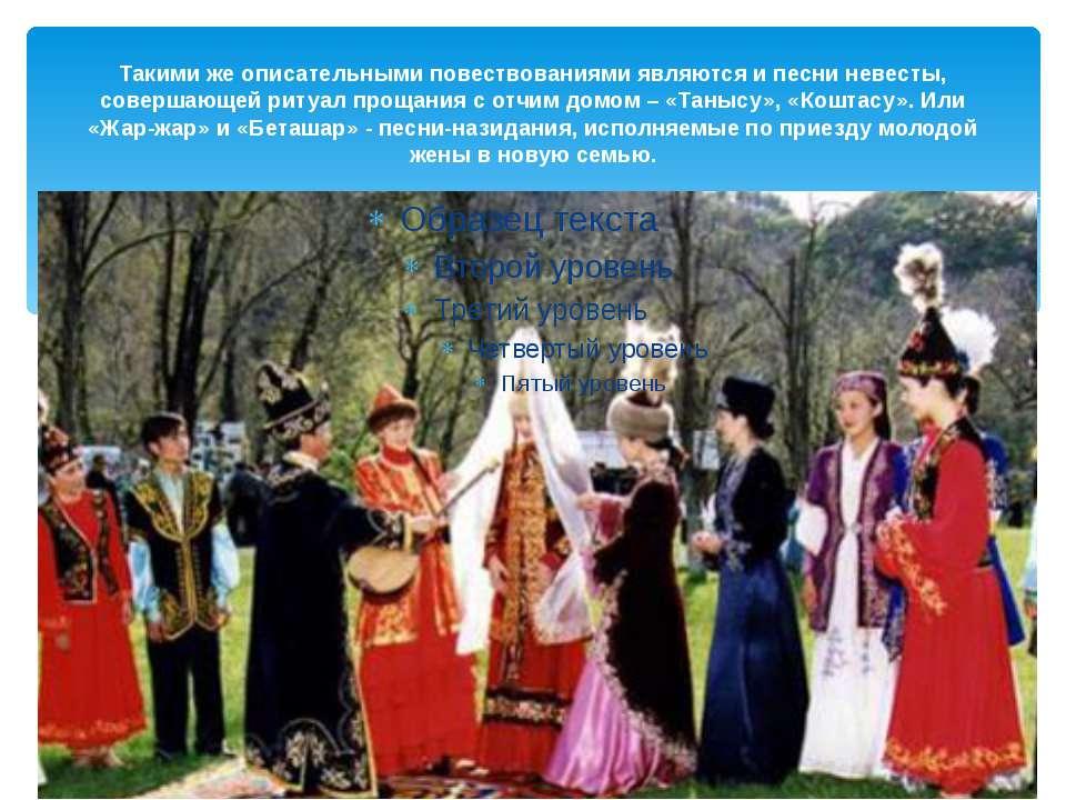 Такими же описательными повествованиями являются и песни невесты, совершающей...