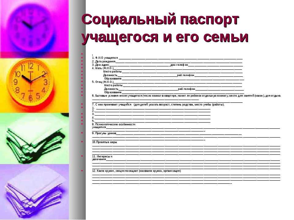 Социальный паспорт учащегося и его семьи . 1. Ф.И.О учащегося _______________...