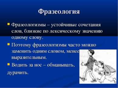 Фразеология Фразеологизмы – устойчивые сочетания слов, близкие по лексическом...