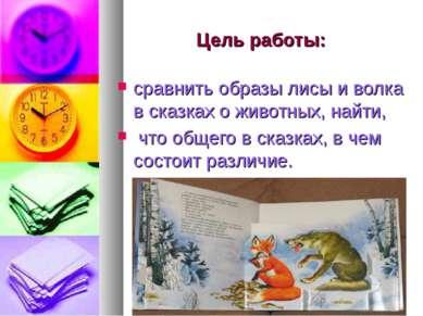 Цель работы: сравнить образы лисы и волка в сказках о животных, найти, что об...