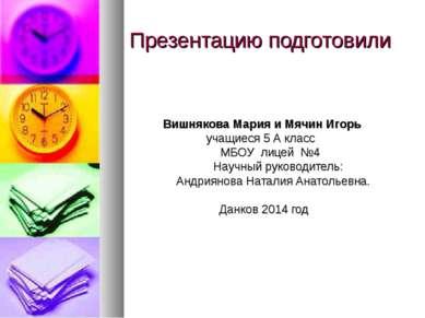 Презентацию подготовили Вишнякова Мария и Мячин Игорь учащиеся 5 А класс МБОУ...