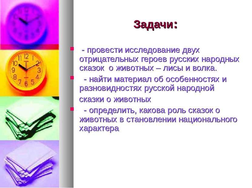 Задачи: - провести исследование двух отрицательных героев русских народных ск...