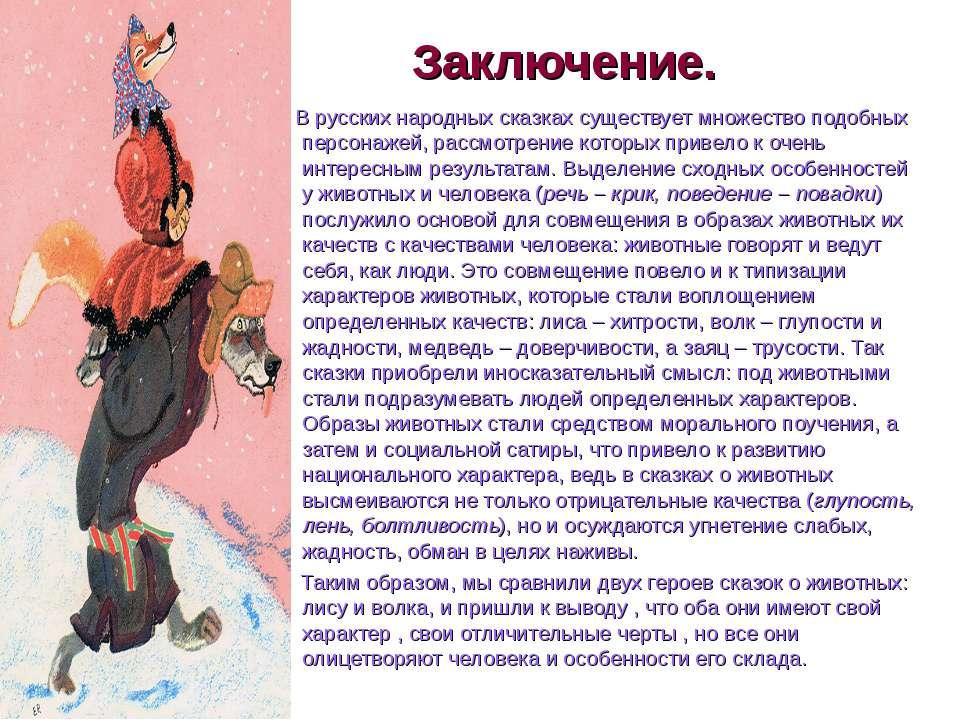 Заключение.  В русских народных сказках существует множество подобных персон...