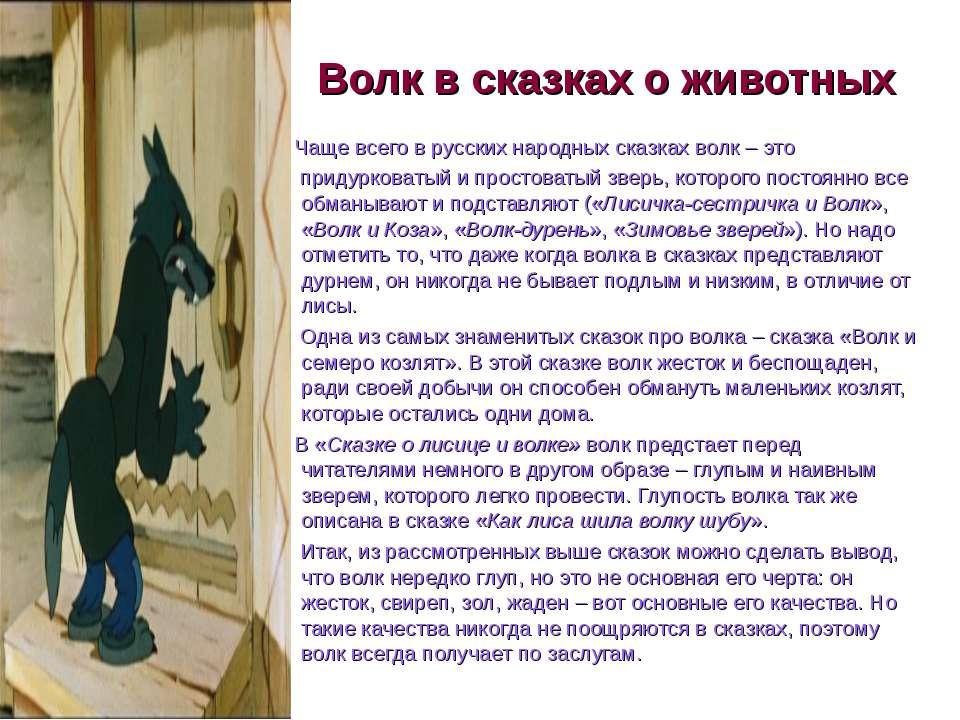 Волк в сказках о животных Чаще всего в русских народных сказках волк – это пр...