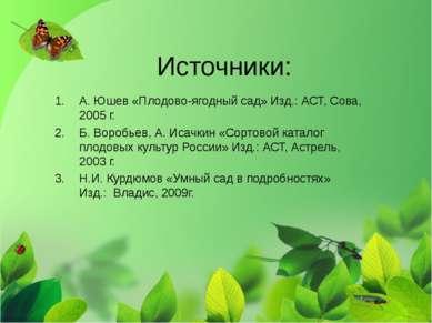 Источники: А. Юшев «Плодово-ягодный сад» Изд.: АСТ, Сова, 2005 г. Б. Воробьев...